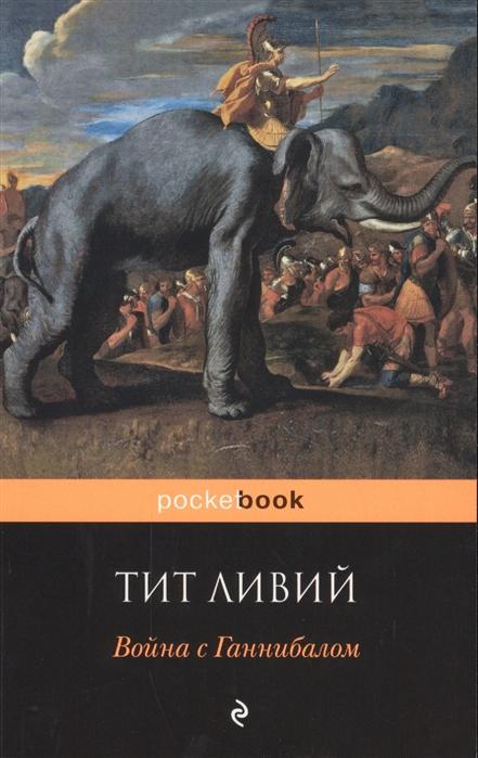 Тит Ливий Война с Ганнибалом тит ливий вторая пуническая война том 1