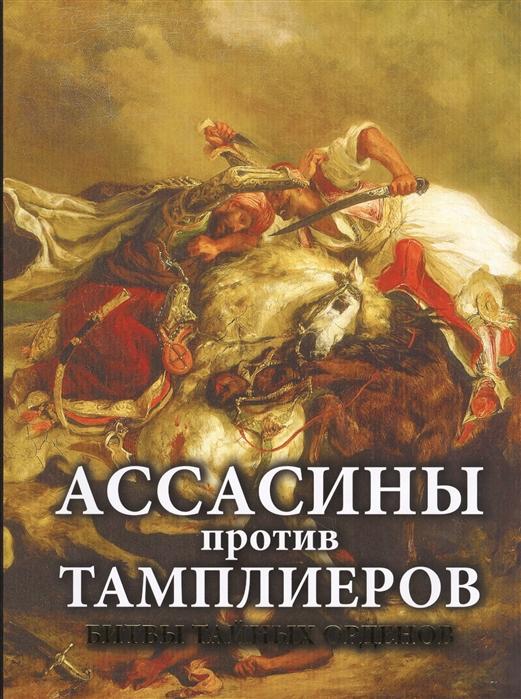 Ассасины против тамплиеров Битвы тайных орденов