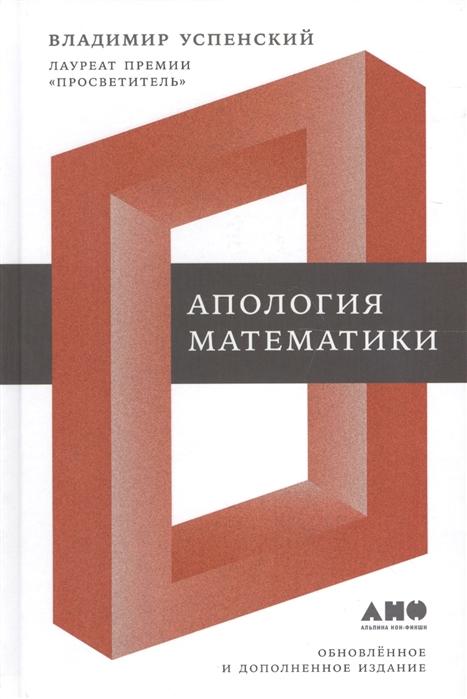 Успенский В. Апология математики сборник статей цены онлайн