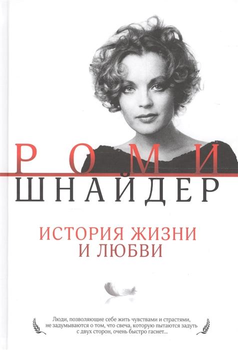 Краснова Г. Роми Шнайдер История жизни и любви я роми шнайдер дневник