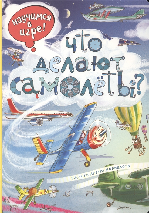 цена на Ананьева Е. (пер.) Что делают самолеты