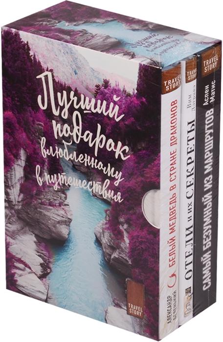 Беленький А., Дэгравэ В., Матис А. Лучший подарок влюбленному в путешествия комплект из 3 книг