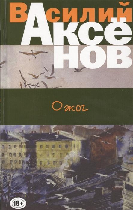Аксенов В. Ожог