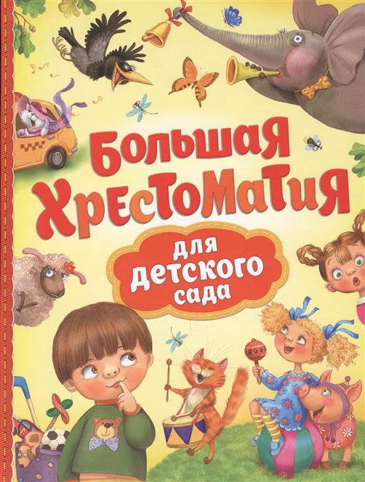 Фото - Александрова З. и др. Большая хрестоматия для детского сада большая книга для детского сада