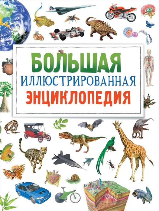 Клюшник Л., (ред.) Большая иллюстрированная энциклопедия
