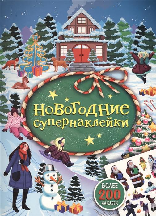 Фото - Новикова Е., (ред.) Новогодние супернаклейки новикова е ред новогодние занималки игры с наклейками