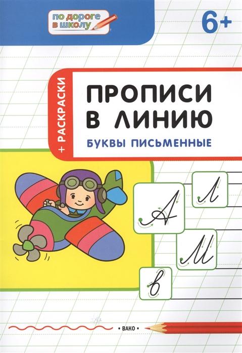все цены на Пчелкина С. Прописи в линию Буквы письменные тетрадь для занятий с детьми 6-7 лет онлайн