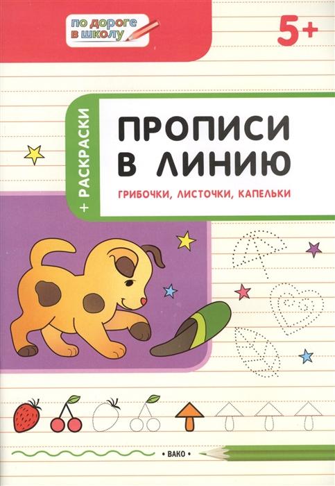 Пчелкина С. Прописи в линию Грибочки листочки капельки тетрадь для занятий с детьми 5-6 лет