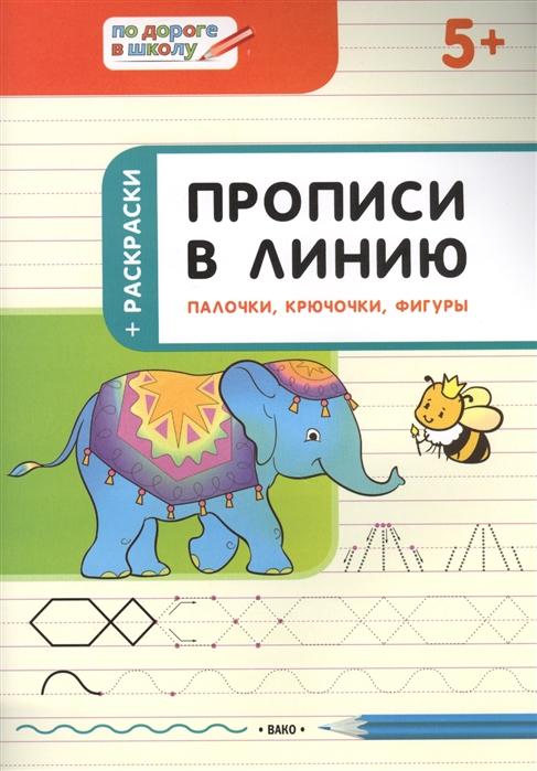 Пчелкина С. Прописи в линию Палочки крючочки фигуры тетрадь для занятий с детьми 5-6 лет