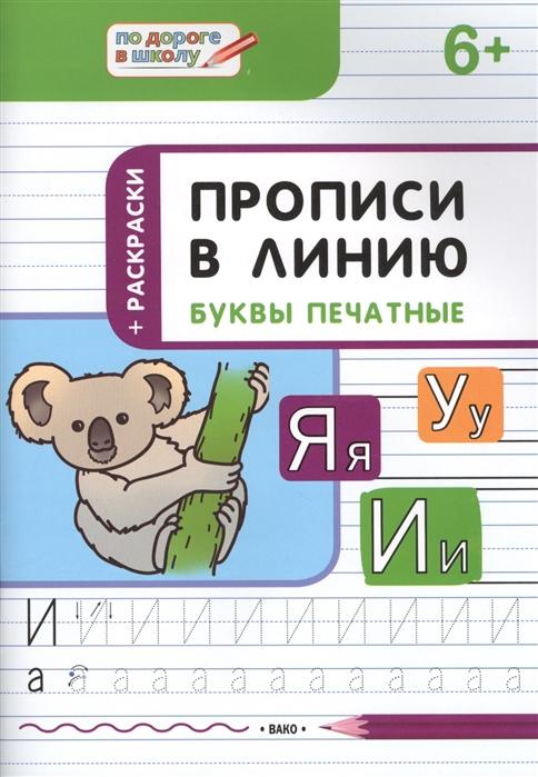 Пчелкина С. Прописи в линию Буквы печатные тетрадь для занятий с детьми 6-7 лет
