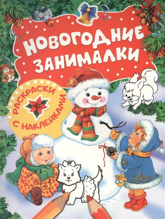 Купить Новогодние занималки Игры с наклейками, Росмэн, Книги - игрушки