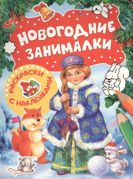 Купить Новогодние занималки Игры с наклейками, Росмэн, Книги с наклейками