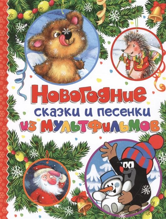Купить Новогодние сказки и песенки из мультфильмов, Росмэн, Сказки