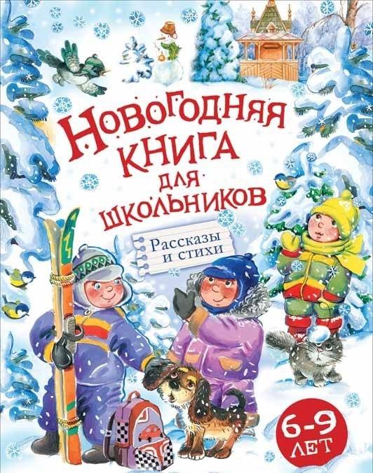 Купить Новогодняя книга для школьников Рассказы и стихи 6-9 лет, Росмэн, Проза для детей. Повести, рассказы