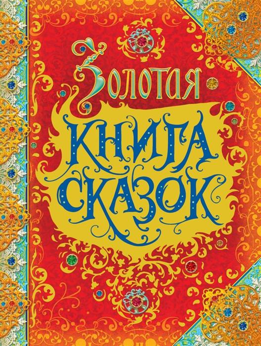 Перро Ш. и др. Золотая книга сказок недорого