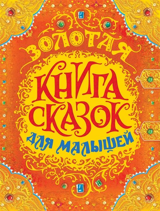 Купить Золотая книга сказок для малышей, Росмэн, Сказки