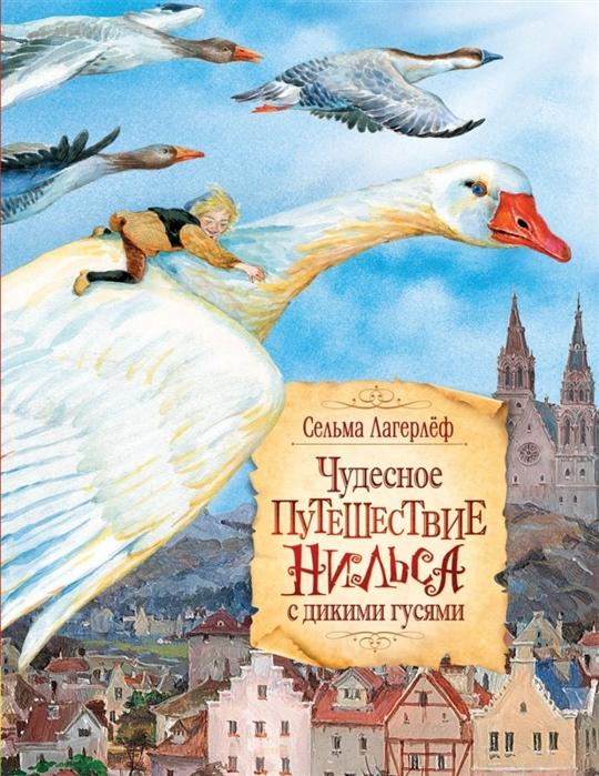 Купить Чудесное путешествие Нильса с дикими гусями, Росмэн, Сказки