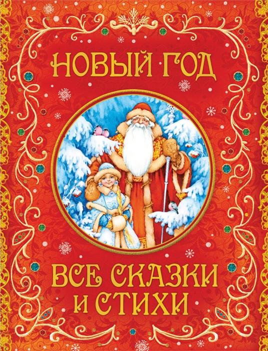 цены на Александрова З. и др. Новый год Все сказки и стихи  в интернет-магазинах