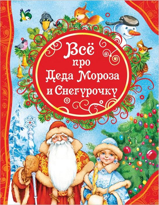 цены на Александрова З. и др. Все про Деда Мороза и Снегурочку  в интернет-магазинах