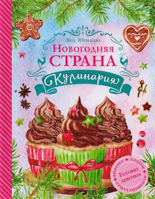 Юрышева Я. Новогодняя страна Кулинария Готовят девочки