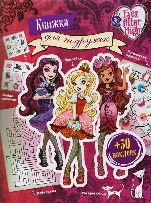Саломатина Е. (ред.) Ever After High Книжка для подружек 50 наклеек саломатина е ред новогодние наклейки для малышей 130 новогодних наклеек для детей от 3 лет