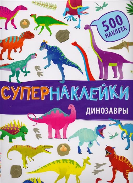 Саломатина Е. (ред.) Супернаклейки Динозавры 500 наклеек саломатина е ред красавица и чудовище волшебная книга игр и головоломок 100 наклеек