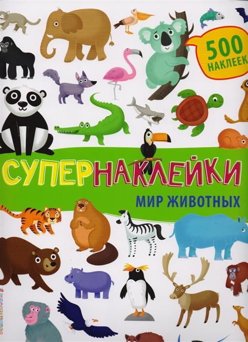 Саломатина Е. (ред.) Супернаклейки Мир животных 500 наклеек