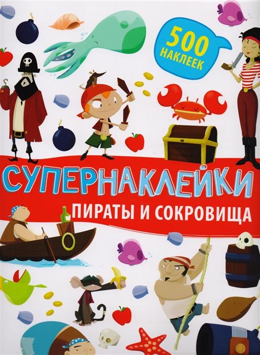 Саломатина Е. (ред.) Супернаклейки Пираты и сокровища 500 наклеек саломатина е ред красавица и чудовище волшебная книга игр и головоломок 100 наклеек