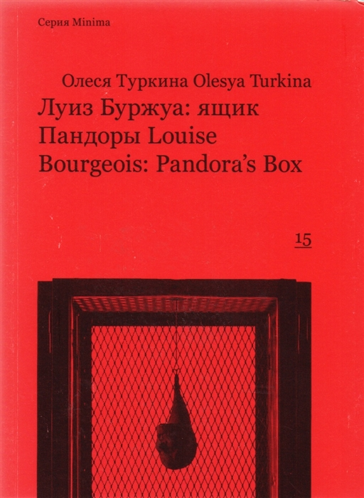 Туркина О. Луиз Буржуа ящик Пандоры Louise Bourgeois Pandora s Box