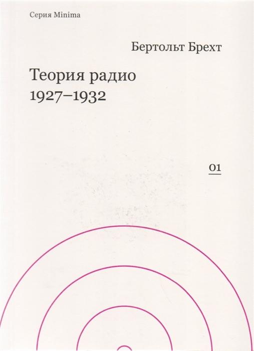 Брехт Б. Теория радио 1927-1932