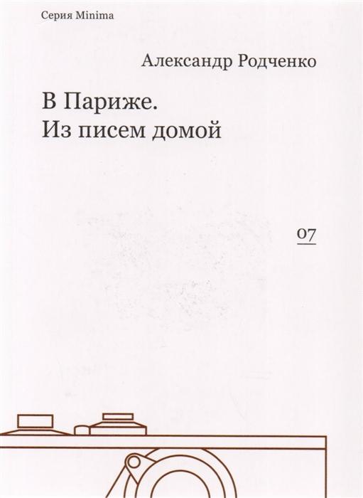 Родченко А. В Париже Из писем домой