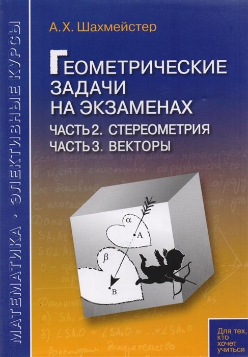 Геометрические задачи на экзаменах Часть 2 Стереометрия Часть 3 Векторы