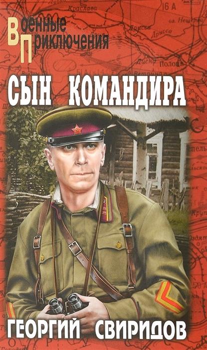 Свиридов Г., Свиридов Т. Сын командира свиридов г дерзкий рейд
