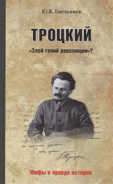 Емельянов Ю. Троцкий Злой гений революции