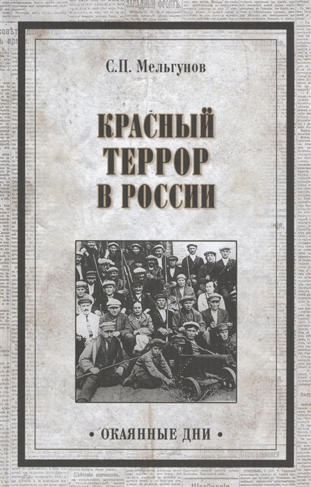 Мельгунов С. Красный террор в России стоимость