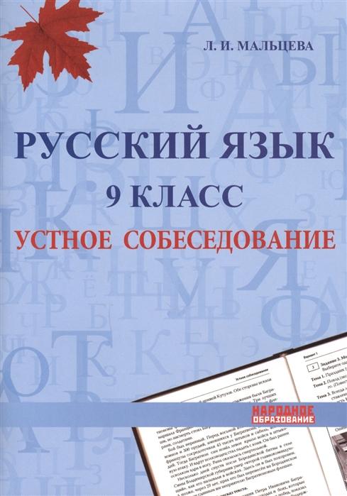 Мальцева Л. Русский язык 9 класс Устное собеседование