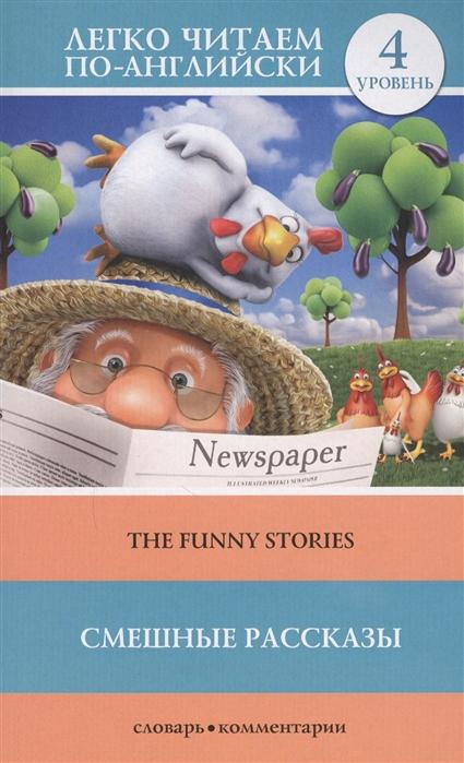 Твен М. Смешные рассказы The Funny Stories Уровень 4 Книга на английском языке джейн тэйер смешные истории funny stories аудиокнига mp3