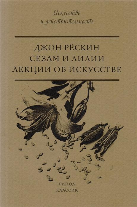 Рескин Дж. Сезам и Лилии Лекции об искусстве рескин дж письма и советы женщинам и молодым девушкам