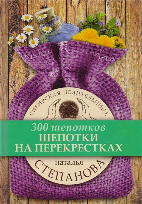 Степанова Н. Шепотки на перекрестках степанова н шепотки на любовь