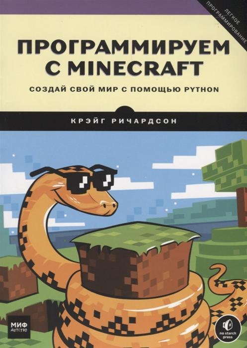 Ричардсон К. Программируем с Minecraft Создай свой мир с помощью Python создай свой мир с наклейками