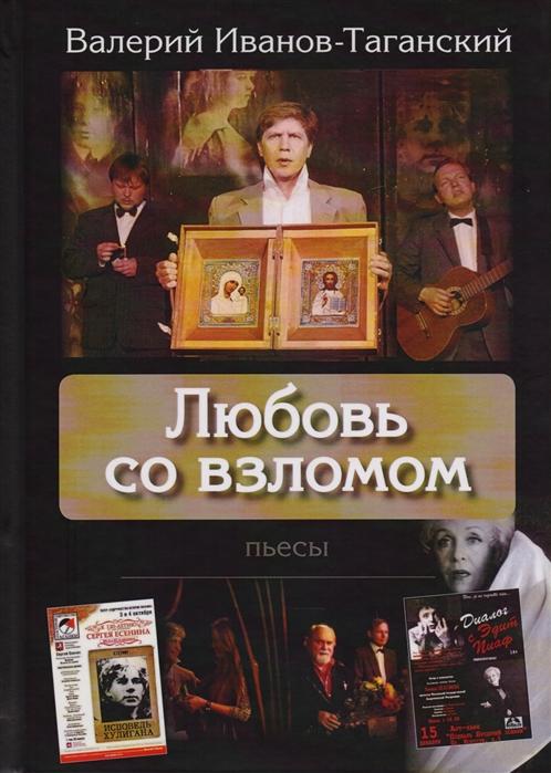 Иванов-Таганский В. Любовь со взломом Пьесы цена 2017