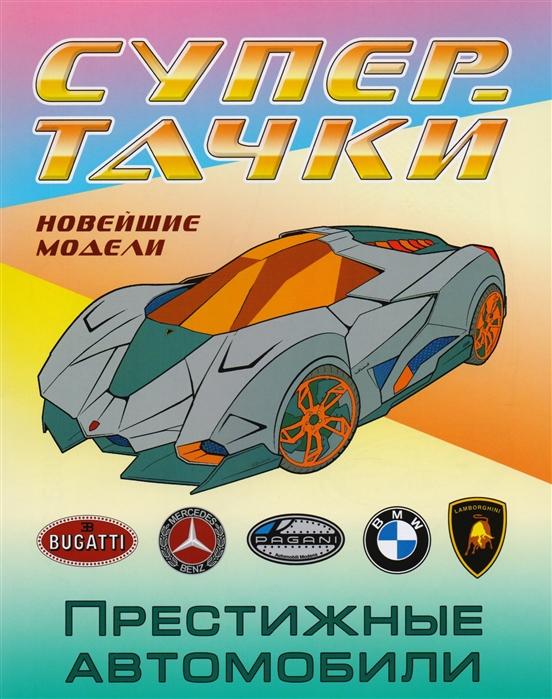 Лобан А. (ред.) Престижные автомобили Новейшие модели Раскраска