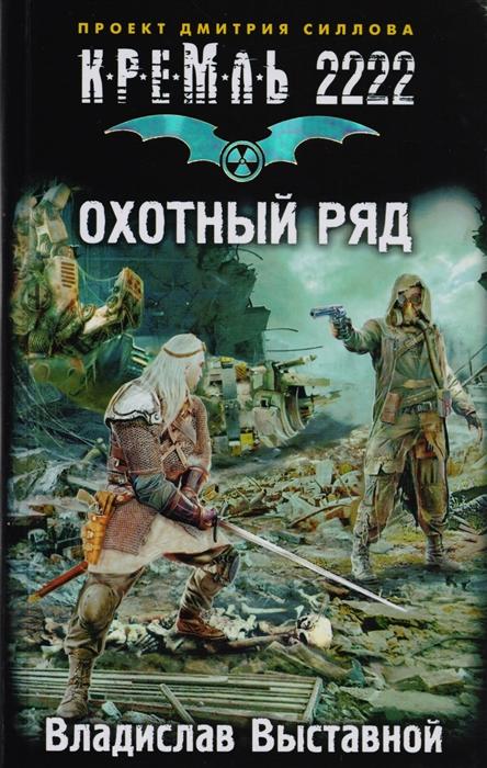цена Выставной В. Кремль 2222 Охотный ряд онлайн в 2017 году