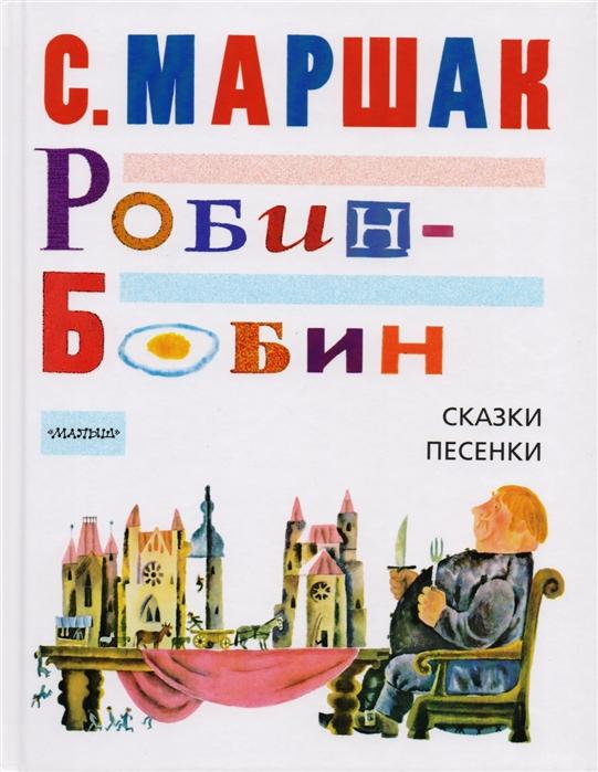 Маршак С. Робин-Бобин Сказки песенки цены