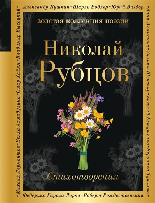 все цены на Рубцов Н. Стихотворения онлайн