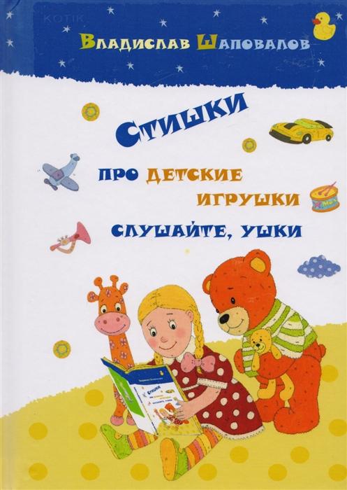 Шаповалов В. Стишки про детские игрушки слушайте ушки