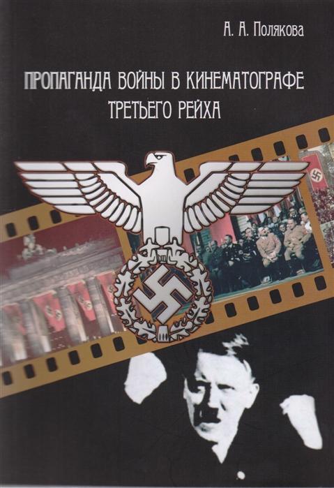 Полякова А. Пропаганда войны в кинематографе Третьего Рейха цена 2017