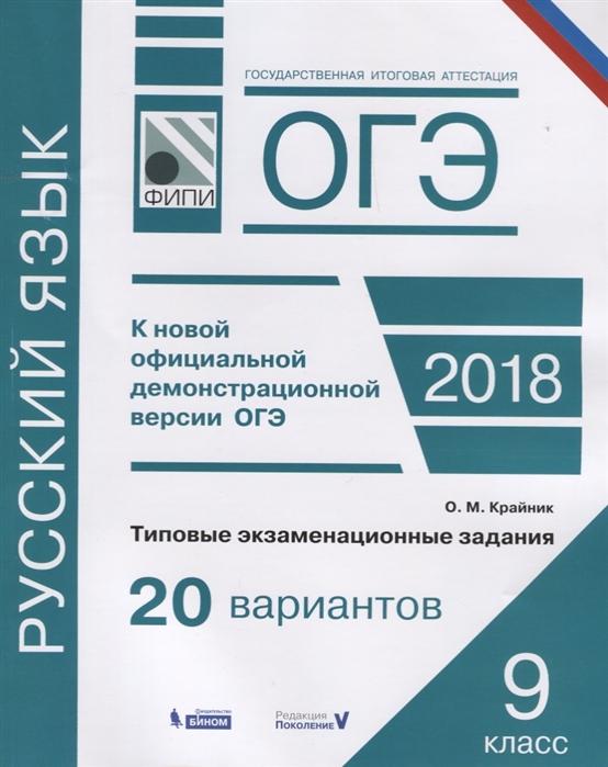 Крайник О. ОГЭ Русский язык 9 класс Типовые экзаменационные задания 20 вариантов