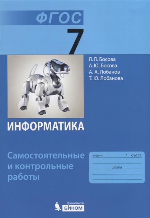 Босова Л., Босова А., Лобанов А. Информатика 7 класс Самостоятельные и контрольные работы цены онлайн