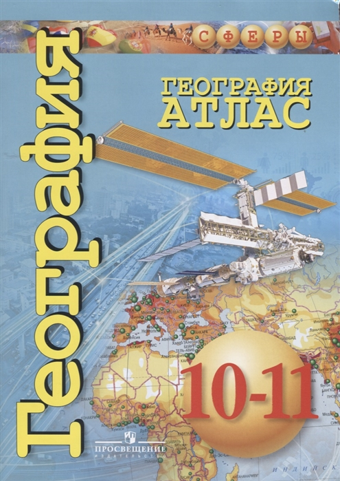 География Атлас 10-11 классы